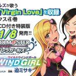 【デレステ】WILD WIND GIRLの4巻予約開始!ノーティギャルズの新曲「Virgin Love」収録!