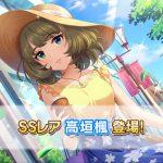 【デレステ】ガシャ更新!9月11日は恒常追加!SSR高垣楓・SR丹羽仁美