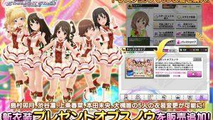 【デレステ】新衣装『プレゼントオブスノウ』追加!Snow Wingsイベント衣装!