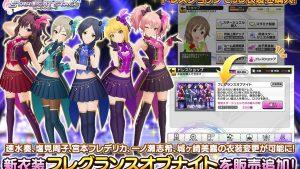 【デレステ】新衣装『フレグランスオブナイト』追加!TulipイベントのLiPPS衣装!