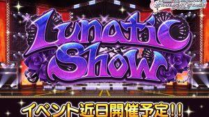 【デレステ】イベント曲「Lunatic Show」発表!限定SRは白坂小梅と輿水幸子!